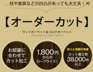 予算2万円で和室6畳から洋室にリフォームする方法