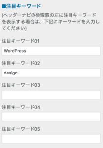 【WordPress】LION MEDIA(ライオンメディア)テーマをもっと使いやすくカスタマイズする(初級編)
