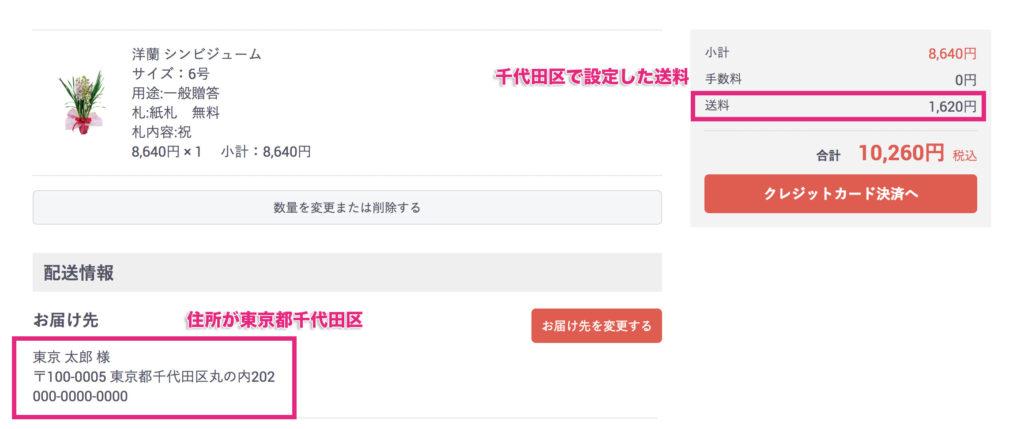 東京都千代田区の場合は1620円、大阪市内の場合は送料無料になるカスタマイズ