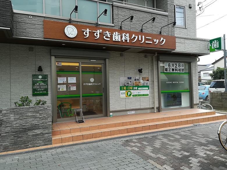 素敵な歯医者さん すずき歯科クリニックに行ってきました/大阪市鶴見区