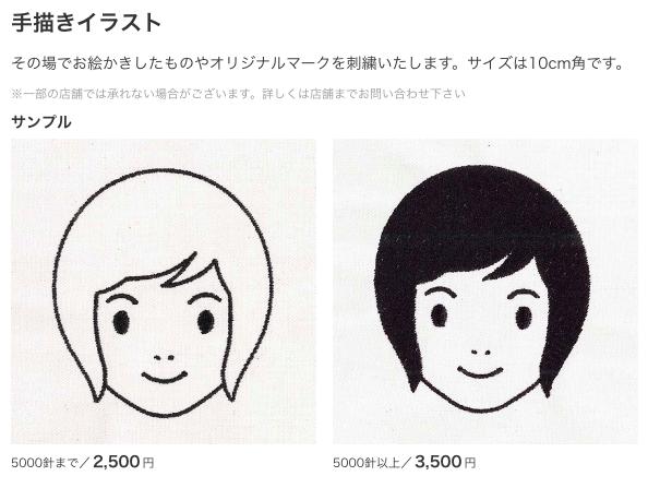 【連載】「描いた絵を刺繍にして欲しい…」実現できるWEBサービスはあるのか!?徹底調査