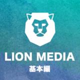 【WordPress】LION MEDIA(ライオンメディア)テーマがすごい!