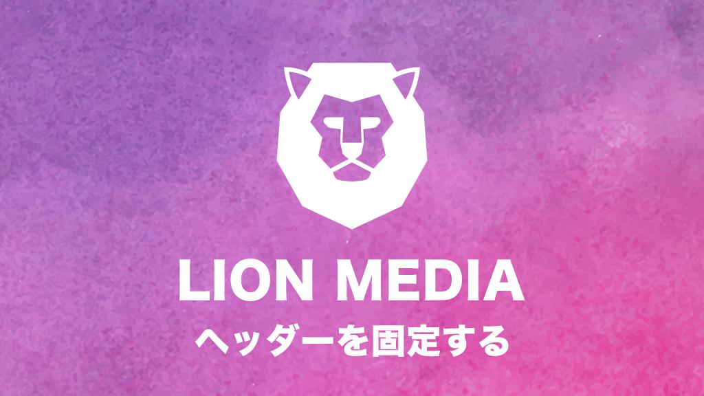【WordPress】LION MEDIA(ライオンメディア)テーマのヘッダーメニューを固定するカスタマイズ