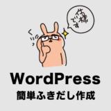WordPress(ワードプレス) プラグインなし!1クリックでアイコン付き吹き出しを表示する方法