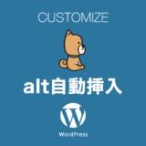 WordPress(ワードプレス)カスタマイズ!プラグインなしで画像のaltが空の場合に記事タイトルを自動入力する方法