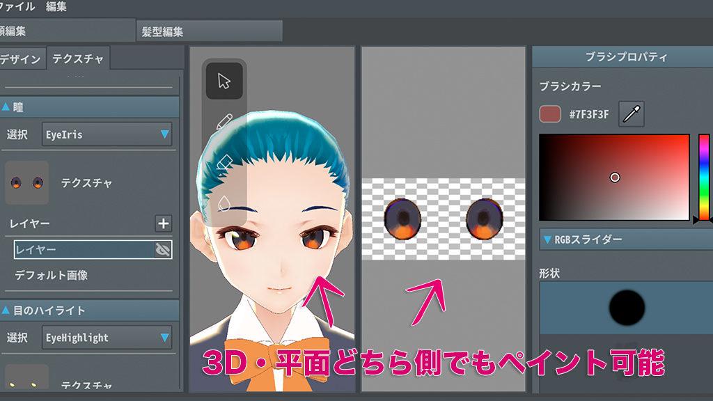 「VRoid Studio」の拡大縮小のやり方等基本的な使い方!