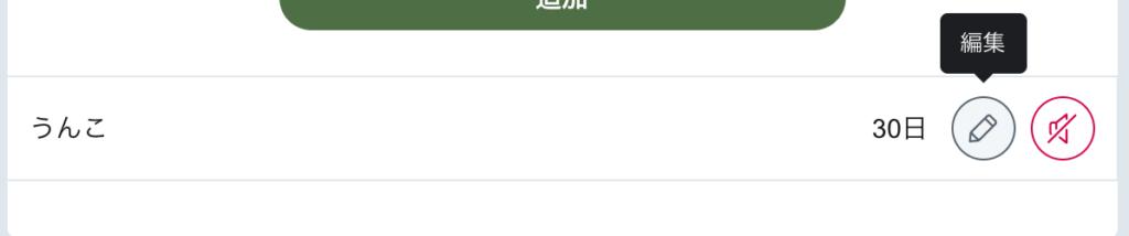 twitterで見たくないつぶやきをミュート(非表示)にする設定方法