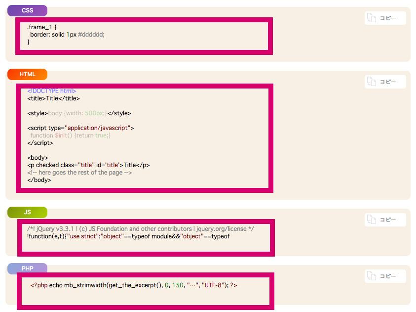 WordPress(ワードプレス)で「highlight.js」を使って<pre><code>タグをCSSで見やすくデザイン変更しよう