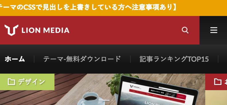 【WordPress】LION MEDIA(ライオンメディア)テーマのスマフォ用ヘッダーメニューを見やすくする方法