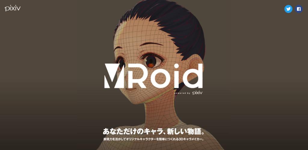 「VRoid Studio」ベータ版v0.2.0をダウンロードしたので試してみた
