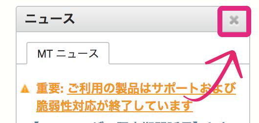 Chromeの為に古いMT( Movable Type 6)を常時SSL対応するのが大変だったのでやり方メモ