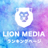 【WordPress】LIONMEDIA(ライオンメディア)テーマのランキングページを見やすく改造する方法