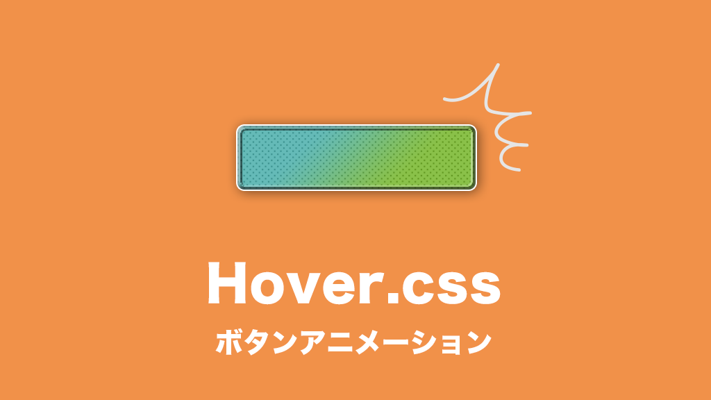 HTMLとCSSをコピペして100種類以上のホバーエフェクトアニメーションを表示する方法