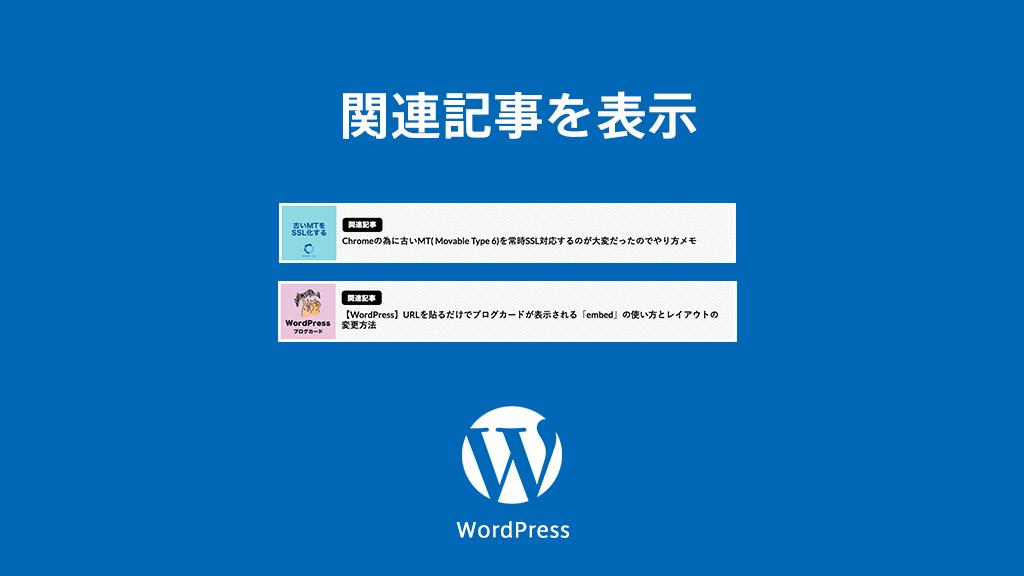 WordPress(ワードプレス)カスタマイズ!プラグインなしでオシャレなサムネイル付きの関連記事を表示する
