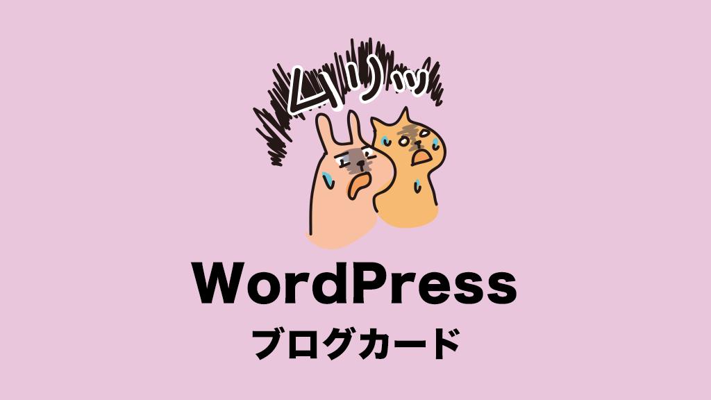 WordPress(ワードプレス) URLを貼るだけでブログカードが表示される「embed」の使い方とレイアウトの変更方法