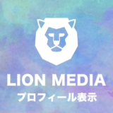 【WordPress】LION MEDIA(ライオンメディア)テーマのサイドバーにプロフィールを表示するカスタマイズ