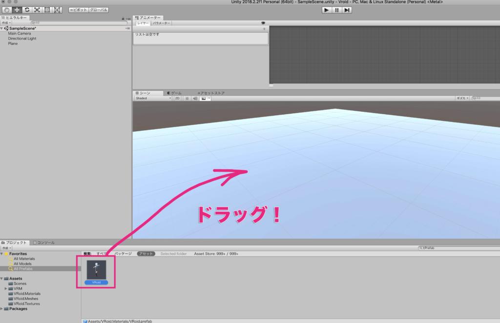 「VRoid Studio」で作った3Dモデルを「Unity」で動かしてみよう(モーション編)