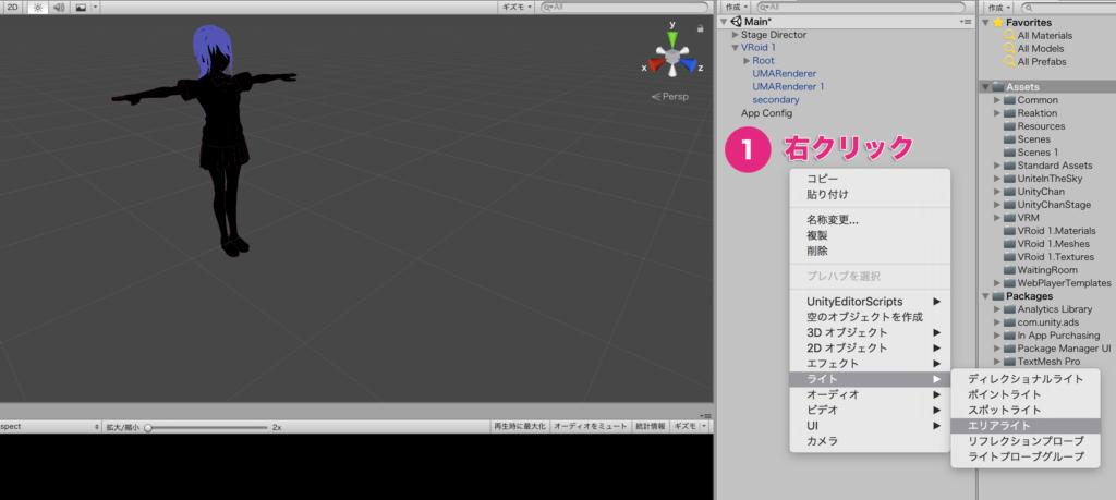 「VRoid Studio」で作った3Dモデルを「Unity」で踊らせてみよう
