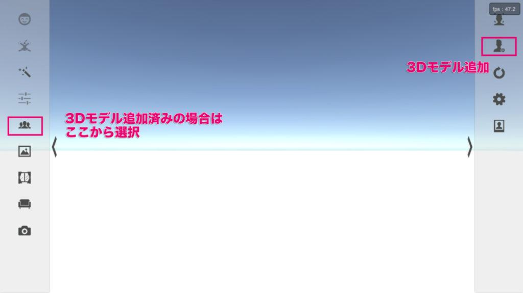 「VRoid Studio」で作った3Dモデルを「3tene(ミテネ)」で動かしてみよう
