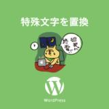 WordPress(ワードプレス)カスタマイズ!プラグインなしでhtmlからcodeタグを判別しタグ内の特殊文字(<,>,&)を自動変換する