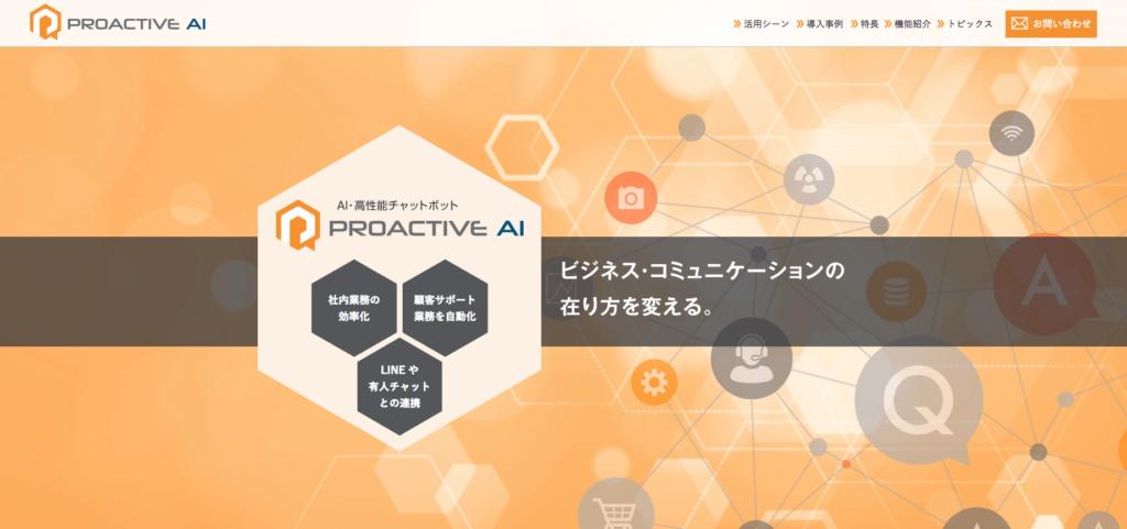 WordPress(ワードプレス)で取り入れる!最新のAI技術「チャットボット」の説明と導入方法