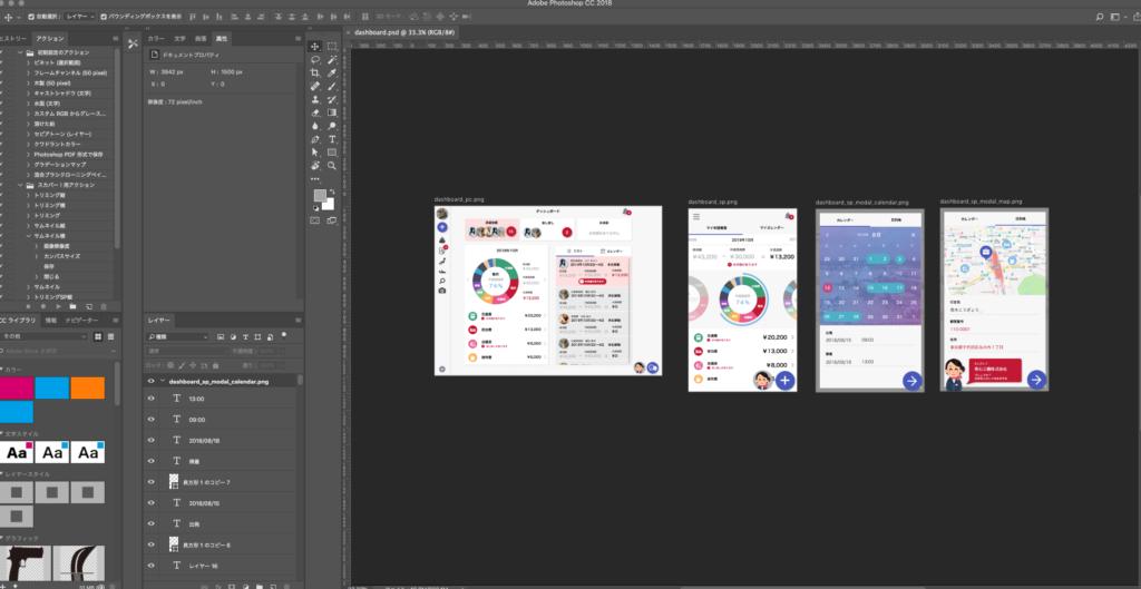 「Adobe XD」とPhotoshopを連携して読み込む方法3つを試してみた。