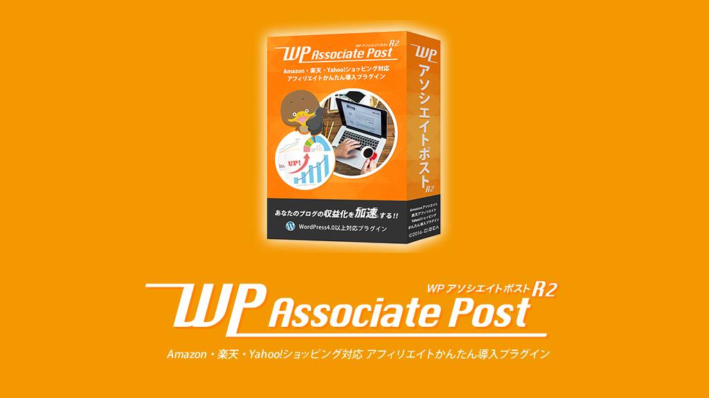 WordPress(ワードプレス)でAmazonや楽天のアフィリエイト商品を簡単に貼り付ける「WPアソシエイトポスト(WPAP)R2」プラグインが簡単便利!