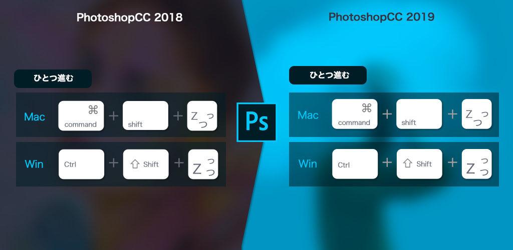 Photoshop(フォトショップ)CC2019で変更になったショートカットキーまとめ