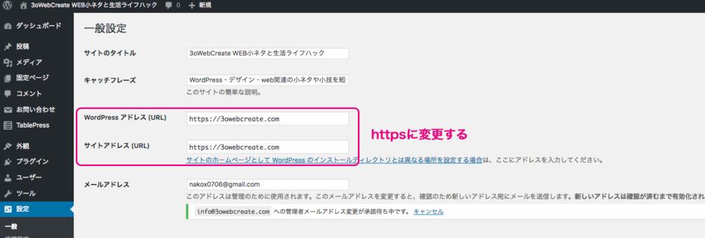 WordPress(ワードプレス)を常時SSL(https)化する方法