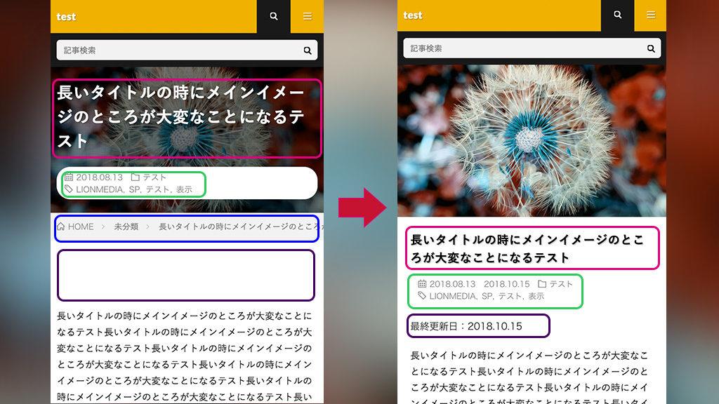 【WordPress】LION MEDIA(ライオンメディア)テーマの記事ページをスマフォで見やすくする方法(ダウンロード有)