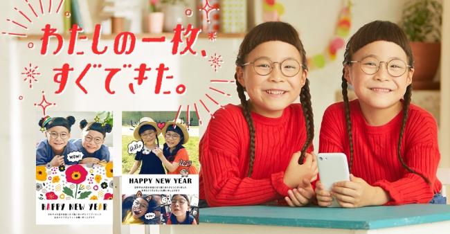 【2019年亥年版】デザイナーズやシール、食べられる年賀まで面白くてオシャレな年賀状が作れるサービス