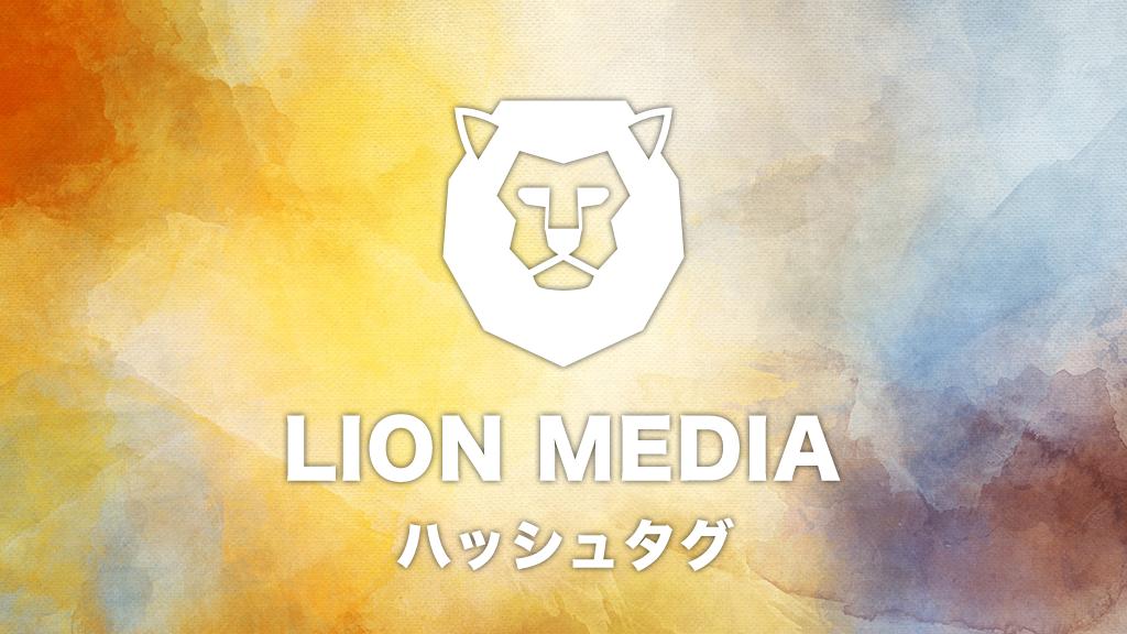 【WordPress】LION MEDIA(ライオンメディア)のTwitterタグにハッシュタグを追加するカスタマイズ