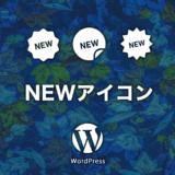 WordPress(ワードプレス)の記事が投稿から7日以内の時『NEW』アイコンを表示する方法