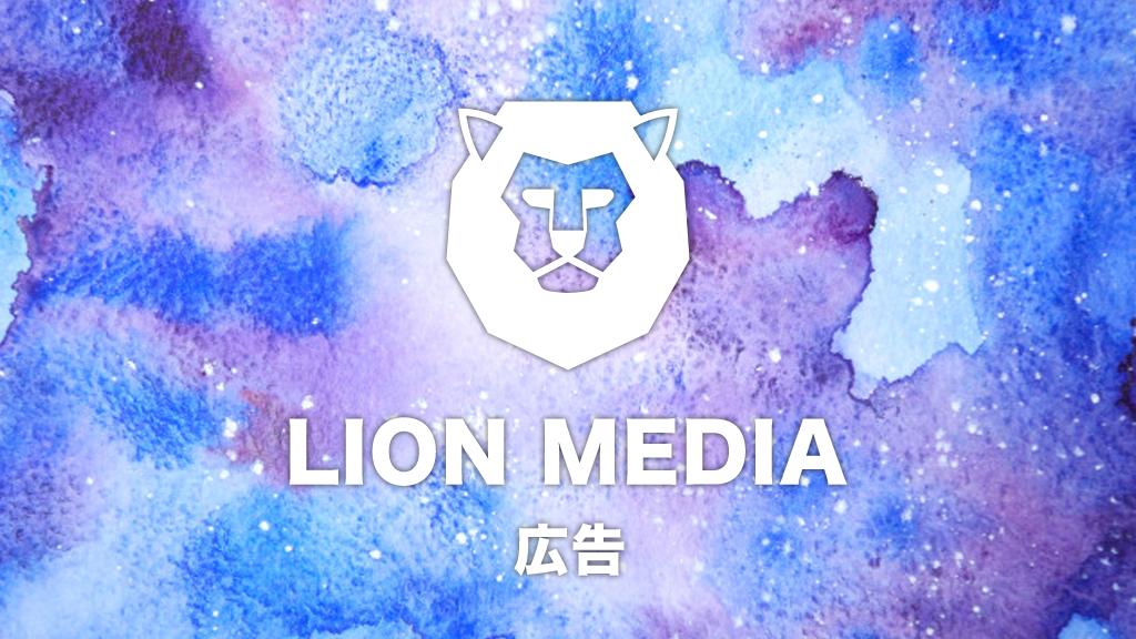 【WordPress】LION MEDIA(ライオンメディア)テーマで広告エリアの背景模様を削除する方法