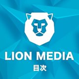【WordPress】LION MEDIA(ライオンメディア)テーマの目次デザインをCSSで変更する