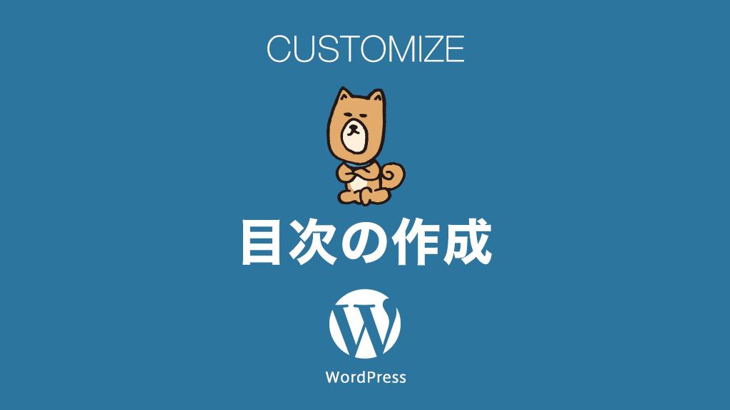 WordPress(ワードプレス)カスタマイズ!プラグインなしで目次を追加・表示する方法