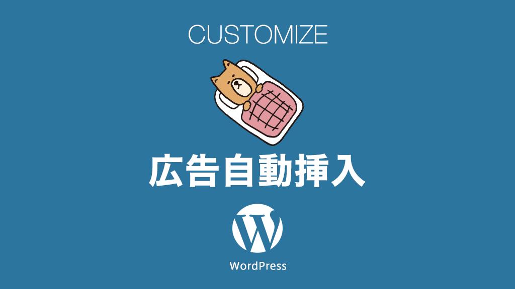 WordPress(ワードプレス)カスタマイズ!プラグインなしでGoogleAdsense(グーグルアドセンス)の広告タグを自動挿入する方法