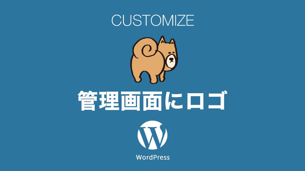 WordPress(ワードプレス)の管理画面にプラグイン無しでサイトロゴを表示するカスタマイズ