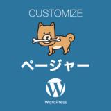 WordPress(ワードプレス)カスタマイズ!プラグイン無しでページャーを作る方法