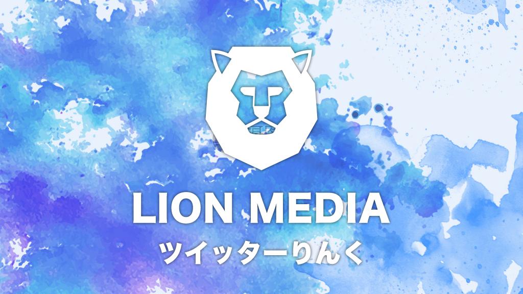 【WordPress】LION MEDIA(ライオンメディア)テーマでTwitterアカウントに自動でリンクを貼るカスタマイズ