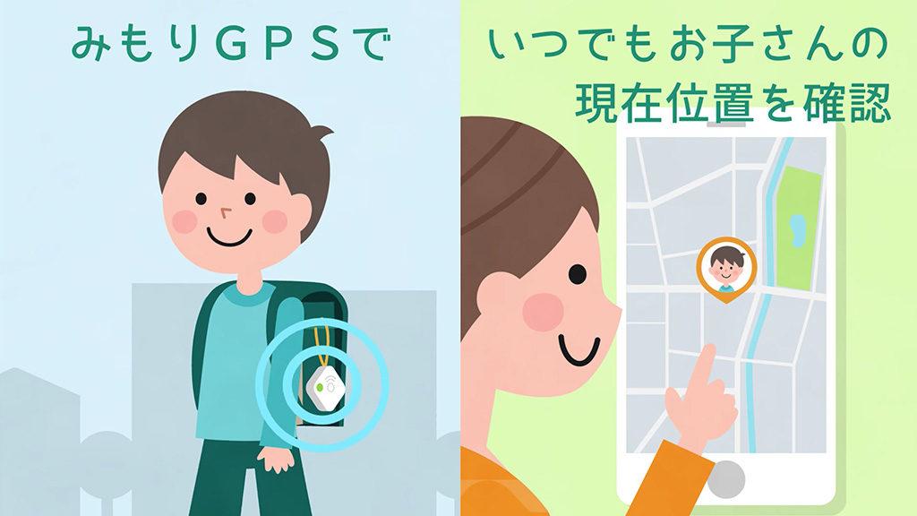 緊急ボタン・迷子防止通知・子供への音声で呼びかけ…子供の見守りGPSが進化していた件。