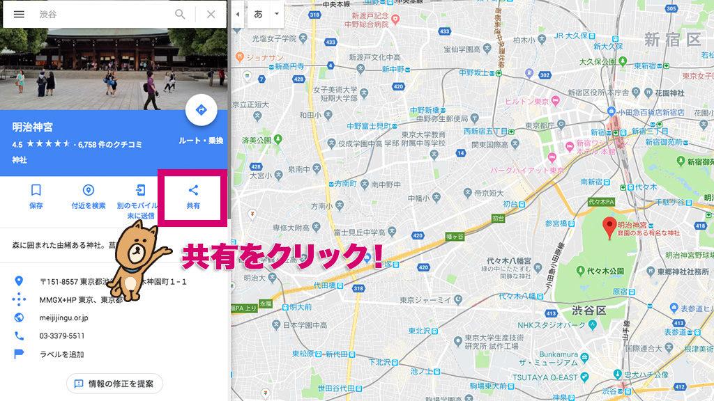 【WordPress】記事にGoogle Map(グーグルマップ)を埋め込んでレスポンシブ対応する方法