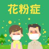 花粉症に悩まされない日は来るのか?スギ花粉の原因と花粉が無くなる未来を夢見て
