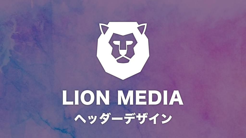 【WordPress】LION MEDIA(ライオンメディア)テーマのヘッダーメニューデザインをカスタマイズ
