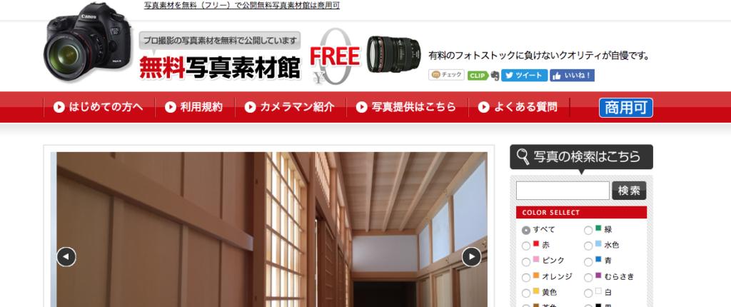 【商用OK・アダルトOK】使えるおすすめの無料(フリー)画像・写真素材サイト6選