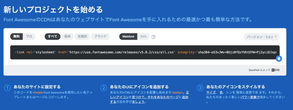 WordPressに「Font Awesome」を読み込んでWEBアイコンフォントを使おう【CDN編】