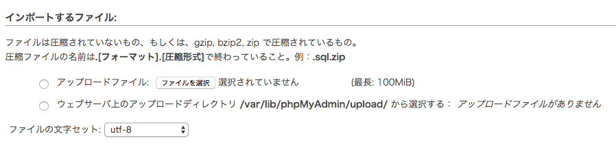 [sql] [Database]phpMyAdminで2Mになっているインポートファイルの上限を変更