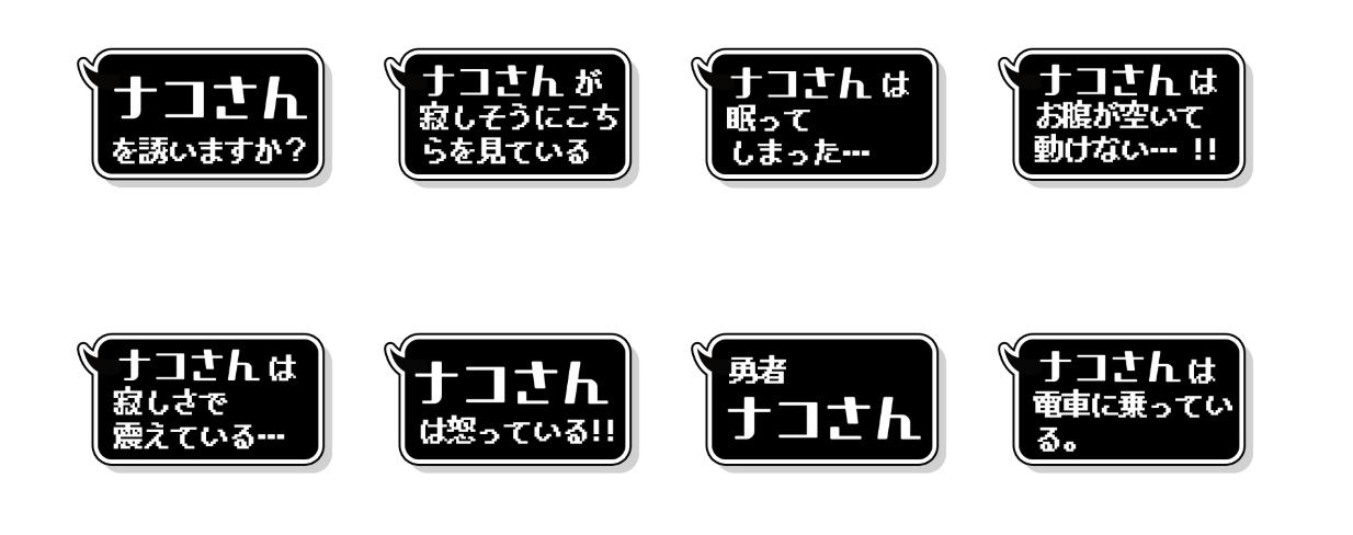 【ドラクエ風】レトロRPG風のLINEスタンプと絵文字を作ってみた。(画像DL有)