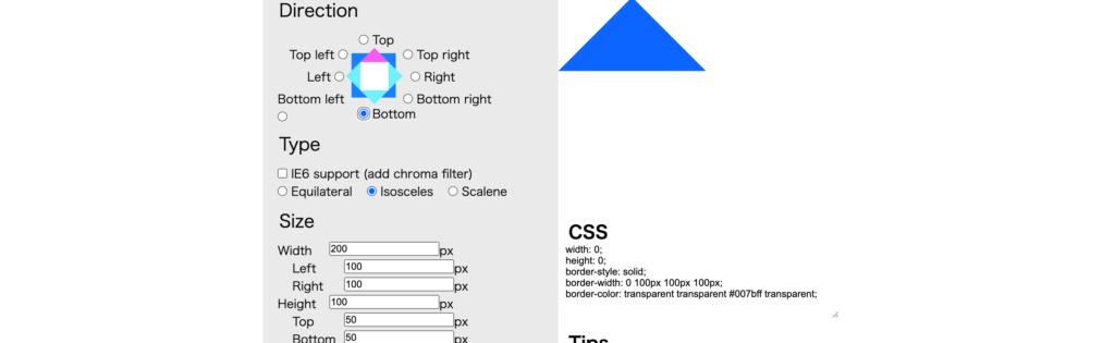 吹き出しやフローチャートで使える!CSSだけで三角形を作るジェネレーター5選