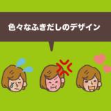 【コピペOK】吹き出しの色・文字色・装飾を変える!吹き出しパターンサンプル
